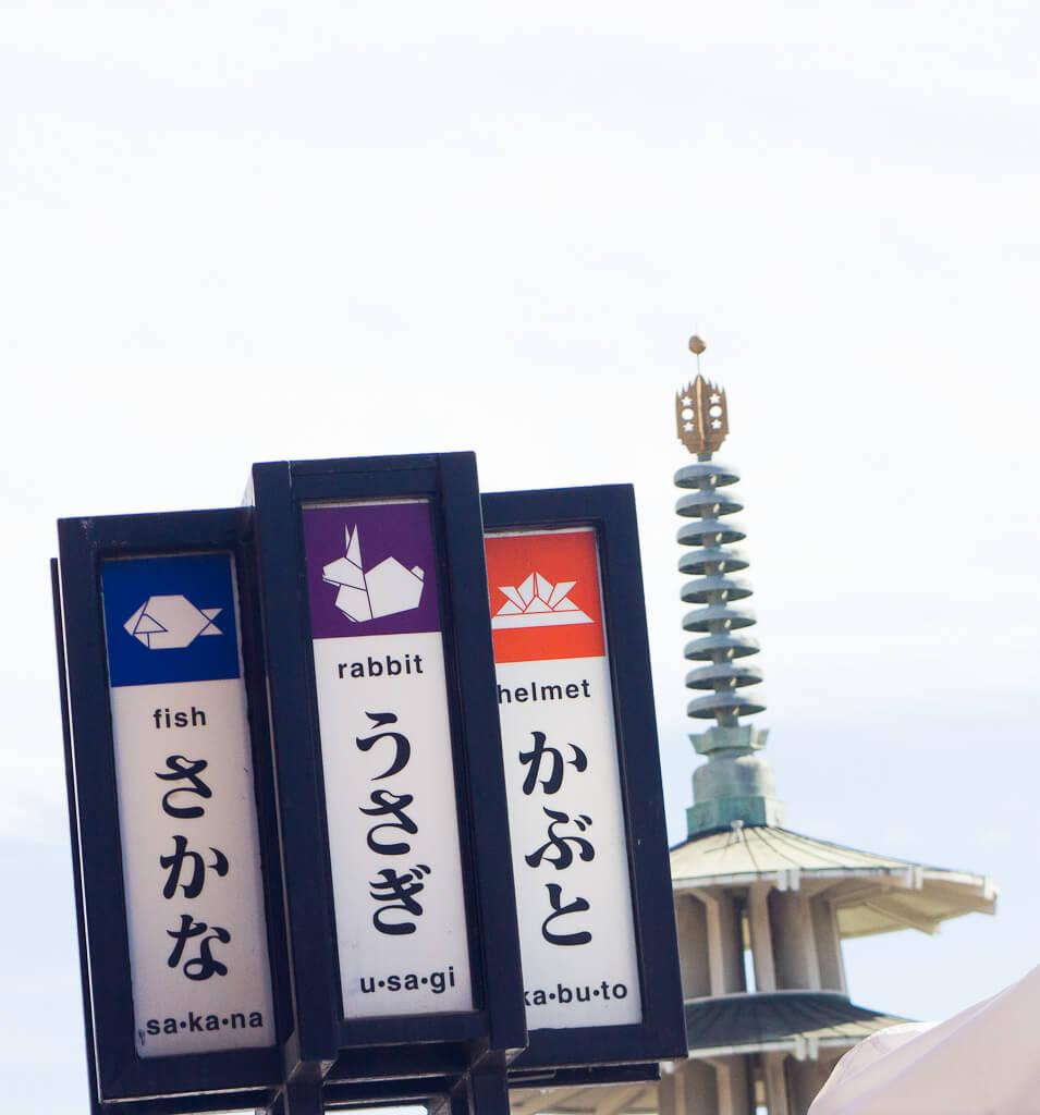 Best neighborhoods in San Francisco: Japantown